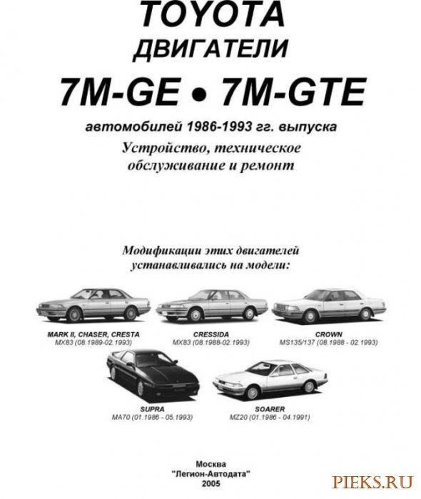 двигателей 1G-FE,1G-E