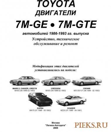 Toyota. Устройство, техническое обслуживание и ремонт двигателей 1G-FE,1G-E, 1G-GE, 1G-GTE, 1G-GZE, 7M-GE, 7M-GTE