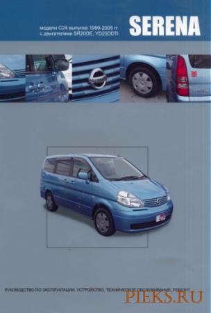Nissan Serena - руководство по эксплуатации, устройству,  ремонту (1999-2005 гг.)