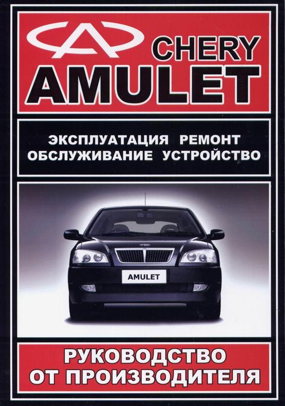 Книга по chery amulet | vortex corda, купить скачать и читать.