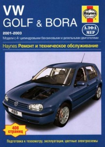 """Скачать """"VW Golf & Bora (2001-2003): Ремонт и техническое обслуживание. Подготовка к техосмотру, эксплуатация, цветные электросхемы"""""""