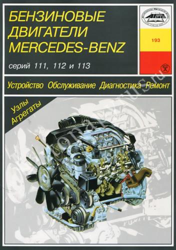 1-mercedes_benz_dvigateli_111_112_113