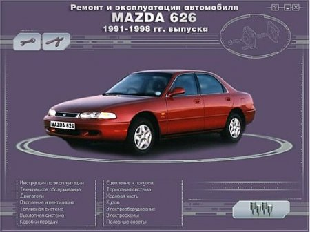 Скачать Мультимедийное руководство: Mazda 626 (1991-1998 г.в.)