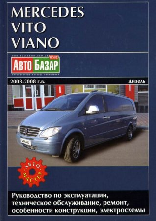 Руководство по ремонту и эксплуатации Mercedes Vito / Viano с 2010 г. (W639)