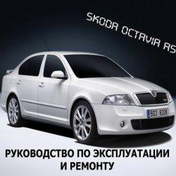 Руководство по эксплуатации и ремонту Skoda Octavia A5 с 2004 г.+ элетросхемы и ТО