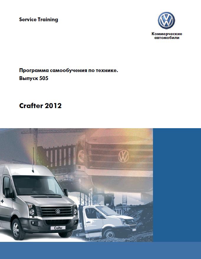 Volkswagen Crafter 2012.