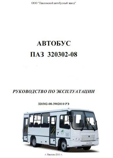 Paz320302