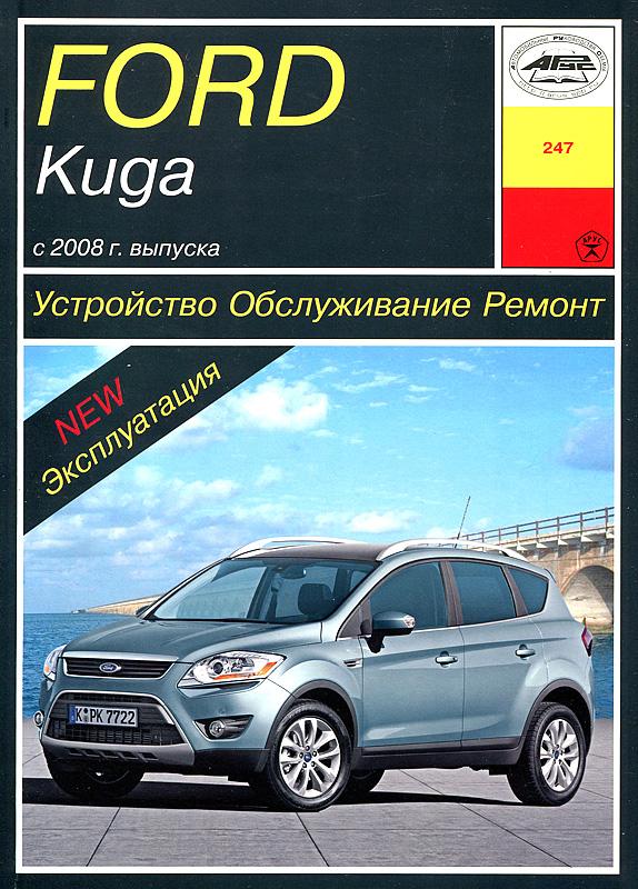 Форд Куга 2013 Инструкция По Эксплуатации - фото 10