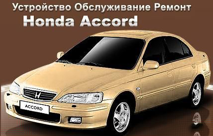 HONDA_ACCORD_98-99