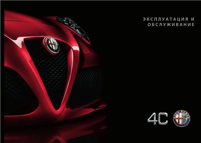 Alfa Romeo_4c