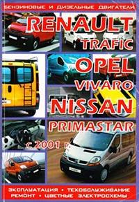 Ремонт, эксплуатация и техническое обслуживание Renault Trafic, Opel Vivaro, Nissan Primastar с 2001 г. выпуска