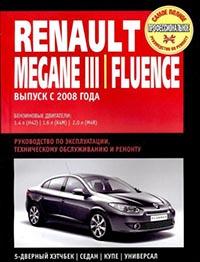 Руководство по ремонту, техническому обслуживанию и эксплуатации RENAULT MEGANE III / RENAULT FLUENCE с 2008 г. выпуска