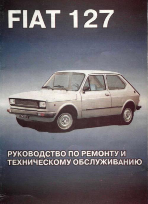 Fiat Stilo Руководство По Ремонту
