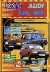 audi-100-200-1990