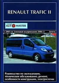 Руководство по ремонту Рено Трафик 2 / Opel Vivaro / Nissan Primastar 2001 — 2006 гг.