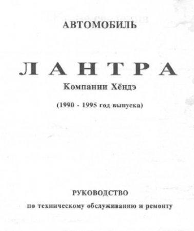 Руководство по ремонту и обслуживанию автомобиля Hyundai Lantra с 1990 по 1995