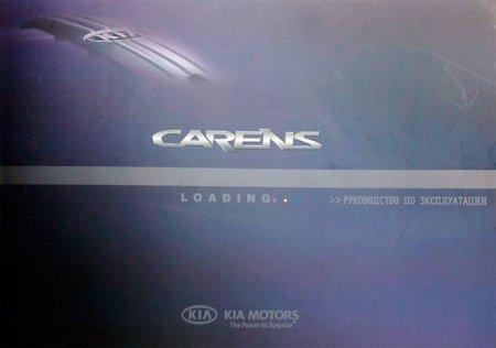 Руководство по ремонту и обслуживанию автомобиля KIA Carens