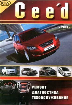 Руководство по ремонту и обслуживанию автомобиля KIA Ceed бензин / дизель с 2007