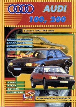 Руководство по ремонту и обслуживанию Audi 100/200 Все модели автомобилей 1990-1994 годов выпуска