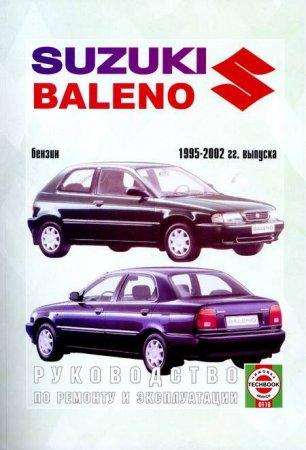 Руководство по ремонту и эксплуатации Suzuki Baleno 1995-2002 годов выпуска