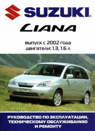 Руководство по ремонту и обслуживанию SUZUKI LIANA с 2002 выпуска