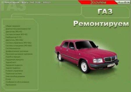 Руководство по ремонту и эксплуатации автомобиля ГАЗ-3110