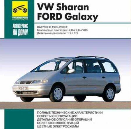 Руководство по ремонту и эксплуатации автомобилей VW Sharan & Ford Galaxy