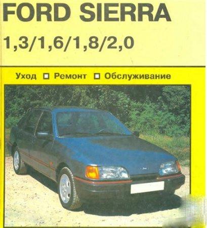 Руководство по ремонту и обслуживанию  Ford Sierra выпуска с 1982 по 1989 г.
