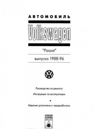 Руководство по ремонту и эксплуатации автомобиля Volkswagen Passat B3, Passat B4 (вып. 1988-1996)