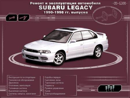 Руководство по ремонту и эксплуатации автомобиля Subaru Legacy (вып. 1990-1998 гг.)