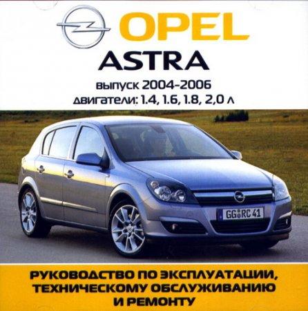 Руководство по ремонту и обслуживанию  автомобиля Opel Astra 2004-2006