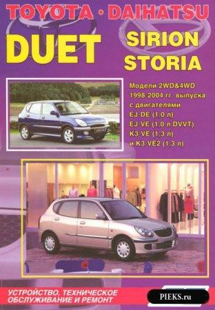 Руководство по ремонту и эксплуатации автомобиля Toyota Duet, Daihatsu Storia / Sirion 1998-2004 гг.выпуска