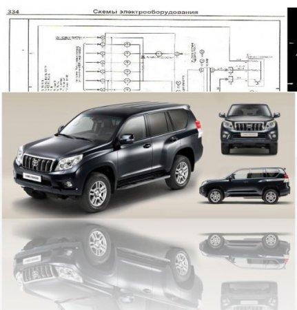 Схемы электрооборудования автомобиля Toyota Land Cruiser Prado