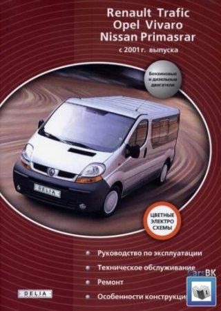 Руководство по ремонту Nissan Primastar, Renault Trafic, Opel Vivaro.