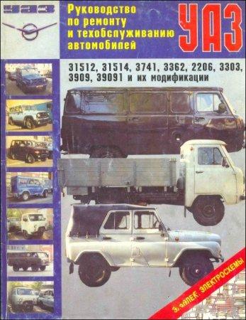 Руководство по ремонту и и техобслуживанию автомобилей УАЗ 31512, УАЗ 31514, УАЗ 3741, УАЗ 3362, УАЗ 2206, УАЗ 3303, УАЗ 3909, УАЗ 3901 и их модификаций