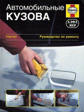 Руководство по ремонту автомобильного кузова