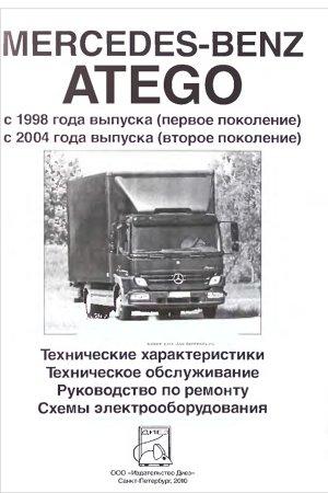 Руководство по ремонту и техническому обслуживанию Mercedes-Benz ATEGO
