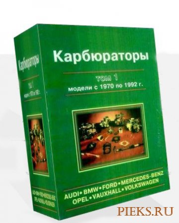 Карбюраторы AUDI BMW OPEL FORD VW MERCEDES Модели 1970-1992 г.в., Том 1