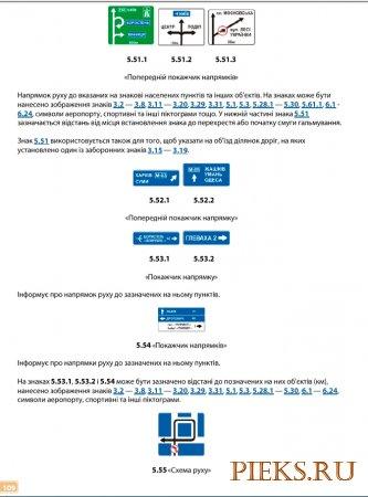 Правила дорожного движения Украины 2012 (Скачать бесплатно без рекламы, ожиданий и пр...)
