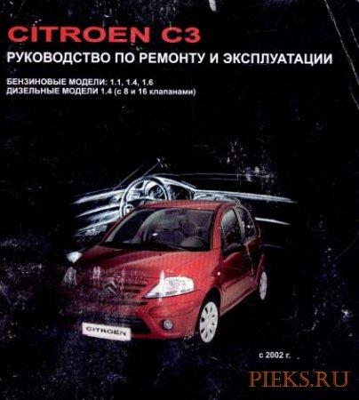 Руководство по ремонту и эксплуатации автомобиля Citroen C3 с 2002 года выпуска