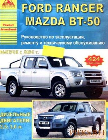 Руководство по ремонту и эксплуатации автомобилей FORD RANGER / MAZDA BT-50 с 2006 года выпуска