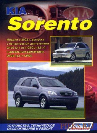 Руководство по ремонту и эксплуатации автомобиля KIA SORENTO выпуска с 2002 по 2009 гг.