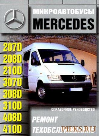 Руководство по ремонту и эксплуатации микроавтобусов Mersedes-Benz 207D, 307D, 208D, 308D, 408D, 210D, 310D, 410D