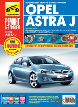 Руководство по ремонту и эксплуатации автомобиля Opel Astra J с 2009 года