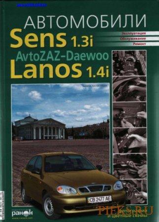 Руководство по ремонту и техническому обслуживанию Daewoo Sens 1.3i, Lanos 1.4i