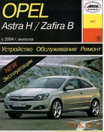 Руководство по ремонту и эксплуатации Opel Astra H Zafira B