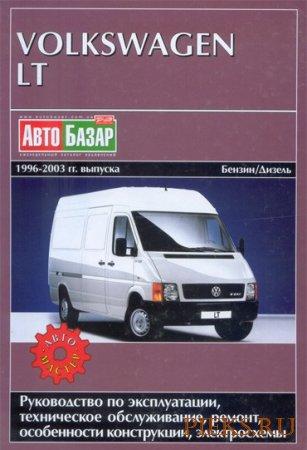 Руководство по ремонту и техническому обслуживанию Volkswagen LT 1996-2003
