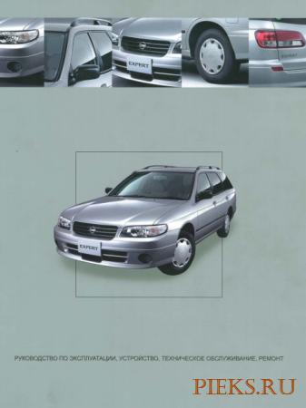 Nissan Expert с 1999 года выпуска: Руководство по ремонту и экспалуатации
