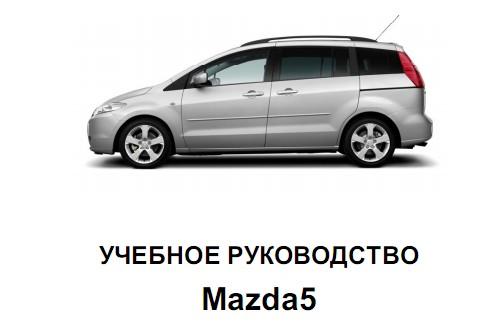 Mazda 5. Учебное руководство по ремонту