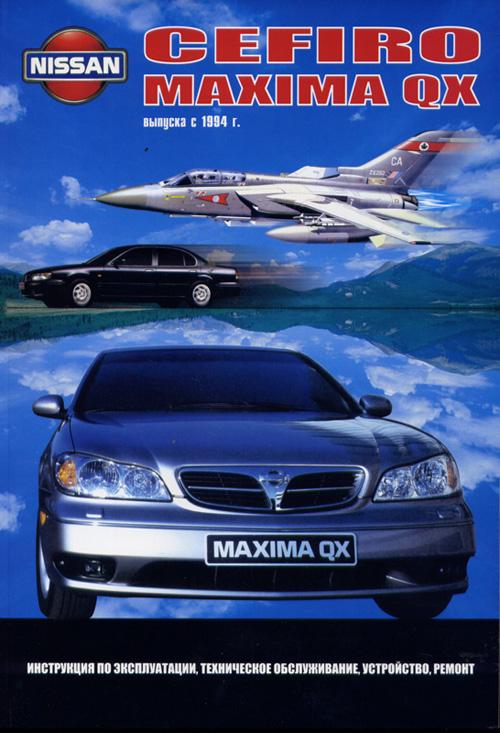 Руководство по эксплуатации Nissan Cefiro/Maxima QX